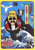 FNS27時間テレビ ビートたけし中継 presents 火薬田ドン物語(通常)(DVD)