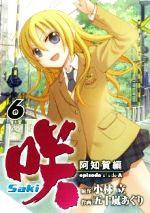 咲-Saki-阿知賀編 episode of side-A(6)(ガンガンC)(大人コミック)