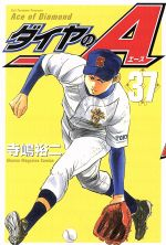 ダイヤのA(37)(マガジンKC)(少年コミック)