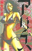 今際の国のアリス(8)(サンデーC)(少年コミック)