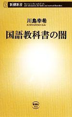 国語教科書の闇新潮新書
