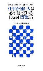 仕事が速い人は必ず使っているExcel関数55 企画書・計算書がパッと作れてミスなし!(アスキー新書)(新書)