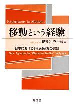 移動という経験 日本における「移民」研究の課題(単行本)