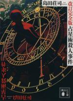 占星術殺人事件 改訂完全版(講談社文庫)(文庫)