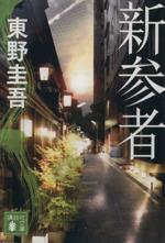 新参者加賀恭一郎シリーズ講談社文庫