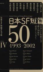 日本SF短篇50(Ⅳ)日本SF作家クラブ創立50周年記念アンソロジー 1993-2002ハヤカワ文庫JA1126