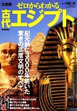 決定版 ゼロからわかる古代エジプト(単行本)