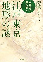 古地図で読み解く江戸東京地形の謎(単行本)