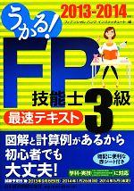 うかる!FP技能士3級最速テキスト(2013‐2014年版)(赤シート付)(単行本)