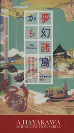 夢幻諸島から(新☆ハヤカワ・SF・シリーズ)(新書)