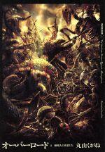 オーバーロード 蜥蜴人の勇者たち(4)(単行本)