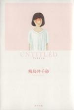 UNTITLED(単行本)