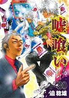 嘘喰い(30)(ヤングジャンプC)(大人コミック)
