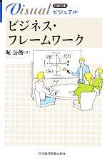 ビジネス・フレームワーク(日経文庫日経文庫ビジュアル)(新書)