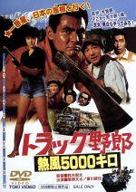 トラック野郎 熱風5000キロ(通常)(DVD)
