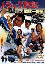 トラック野郎 突撃一番星(通常)(DVD)