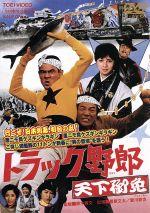 トラック野郎 天下御免(通常)(DVD)