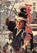宮本武蔵 一乗寺の決斗(通常)(DVD)