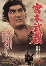 宮本武蔵(通常)(DVD)