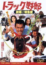 トラック野郎 故郷特急便(通常)(DVD)