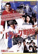 トラック野郎 望郷一番星(通常)(DVD)