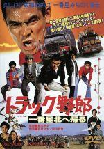 トラック野郎 一番星北へ帰る(通常)(DVD)