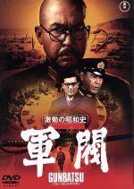 激動の昭和史 軍閥(通常)(DVD)