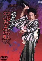 修羅雪姫 怨み恋歌(通常)(DVD)
