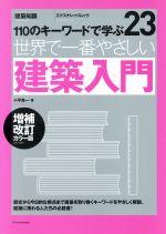 世界で一番やさしい建築入門 増補改訂カラー版(エクスナレッジムック)(単行本)