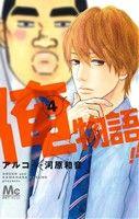 俺物語!!(4)(マーガレットC)(少女コミック)