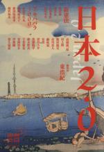 日本2・0(思想地図βVol.3)(単行本)