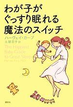 わが子がぐっすり眠れる魔法のスイッチ(単行本)