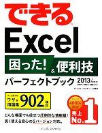 できるExcel困った!&便利技パーフェクトブック 2013/2010/2007/2003/2002対応(できるシリーズ)(単行本)