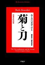 菊と刀 日本文化の型(平凡社ライブラリー)(新書)