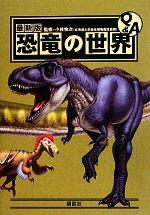 最新版 恐竜の世界Q&A(児童書)