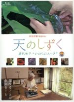 """天のしずく 辰巳芳子""""いのちのスープ""""(Blu-ray Disc)(BLU-RAY DISC)(DVD)"""