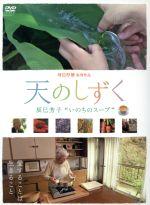 """天のしずく 辰巳芳子""""いのちのスープ""""(通常)(DVD)"""