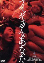 フィギュアなあなた(通常)(DVD)