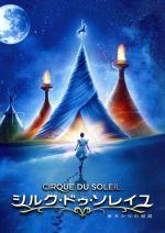 シルク・ドゥ・ソレイユ 彼方からの物語(通常)(DVD)
