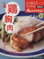 おトク素材でCooking♪ 鶏胸肉ってすごい!(ORANGE PAGE BOOKS)(Vol.4)(単行本)