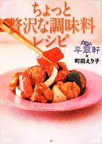 ちょっと贅沢な調味料レシピ(単行本)
