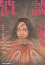 潰談 伊藤潤二傑作集11(朝日C)(大人コミック)
