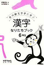 漢字なりたちブック6年生 白川静文字学に学ぶ(児童書)