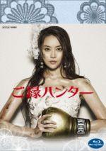ご縁ハンター(Blu-ray Disc)(BLU-RAY DISC)(DVD)