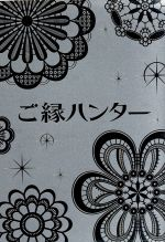 ご縁ハンター(通常)(DVD)