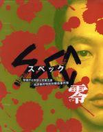 SPEC~零~警視庁公安部公安第五課 未詳事件特別対策係事件簿 ディレクターズカット版(Blu-ray Disc)(BLU-RAY DISC)(DVD)