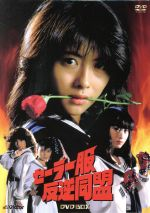 セーラー服反逆同盟DVD-BOX(通常)(DVD)