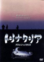 トリナクリア PORSCHE 959(通常)(DVD)