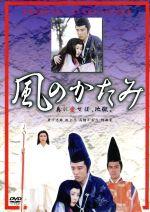 風のかたみ(通常)(DVD)