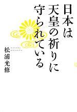 日本は天皇の祈りに守られている(単行本)